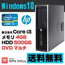 【中古】 HP Compaq Elite 8300 SF デスクトップパソコン Corei3 3220 メモリ4GB HDD500GB DVDマルチ USB3.0 Windows10 Home 64bit Kingsoft WPS Office付き