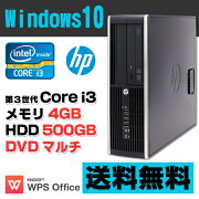【中古】 HP Compaq Elite 8300 SF デスクトップパソコン Corei3 3220 メモリ4GB HDD500GB DVDマルチ USB3.0 Windows10 Home 64bit Kingsoft WPS Office付き