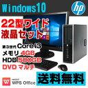 【中古】 HP Compaq Elite 8300 SF デスクトップパソコン 22型ワイド液晶セット Corei3 3220 メモリ4GB HDD500GB DVDマルチ USB3.0 Windows10 Home 64bit Kingsoft WPS Office付き 新品キーボード&マウス付属