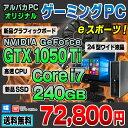 【中古】 ゲーミングPC eスポーツ GeForce GTX...