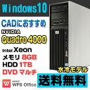 【中古】 水冷モデル HP Z400 Workstation デスクトップパソコン Xeon W3520 メモリ8GB HDD1TB DVDマルチ Quadro 4000 Windows10 Home 64bit Kingsoft WPS Office付き