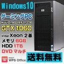 【中古】 HP Z800 Workstation ゲーミングPC デスクトップパソコン Xeon X5570(2基) メモリ6GB HDD1TB DVDマルチ GeForce GTX 1060-3GB Windows10 Home 64bit Kingsoft WPS Office付き