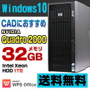 ショッピング32gb 【中古】 HP Z800 Workstation デスクトップパソコン Xeon X5675 メモリ32GB HDD1TB Quadro 2000 Windows10 Home 64bit Kingsoft WPS Office付き