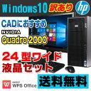 【中古】【訳あり】 HP Z800 Workstation デスクトップパソコン 24型ワイド液晶セット Xeon E5640 メモリ8GB HDD1TB DVDマルチ Quadro 2000 Windows10 Pro 64bit Kingsoft WPS Office付き 新品キーボード&マウス付属