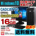 【中古】【訳あり】 HP Z800 Workstation デスクトップパソコン 24型ワイド液晶セット Xeon X5667(2基) メモリ16GB HDD1TB DVDマルチ Quadro 2000 Windows10 Pro 64bit Kingsoft WPS Office付き 新品キーボード&マウス付属