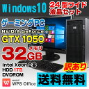 【中古】【訳あり】 HP Z800 Workstation ゲーミングPC デスクトップパソコン 24型ワイド液晶セット Xeon E5620(2基) メモリ32GB HDD1TB DVDROM GeForce GTX 1050 Windows10 Pro 64bit Kingsoft WPS Office付き 新品キーボード&マウス付属