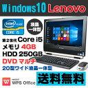 【中古】 Lenovo ThinkCentre M71z All-In-One デスクトップパソコン 20型ワイド液晶一体型 Corei5 2400S メモリ4GB HDD250GB DVDマル..