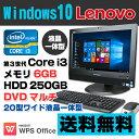【中古】 Lenovo ThinkCentre M72z All-In-One デスクトップパソコン 20型ワイド液晶一体型 Corei3 3220 メモリ6GB HDD250GB DVDマルチ..