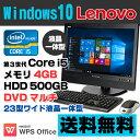 【中古】 Lenovo ThinkCentre M92z All-In-One デスクトップパソコン 23型ワイド液晶一体型 Corei5 3470S メモリ4GB HDD500GB DVDマル..