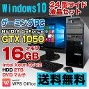 【中古】 Lenovo ThinkStation S30 ゲーミングPC デスクトップパソコン 24型ワイド液晶セット Xeon E5-1620v2 メモリ16GB HDD2TB DVDマ..