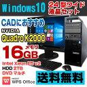 【中古】 Lenovo ThinkStation S30 デスクトップパソコン 24型ワイド液晶セット Xeon E5-1620v2 メモリ16GB HDD2TB DVDマルチ Quadro K..