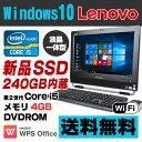 【中古】 新品SSD240GB搭載 タッチパネル搭載 Lenovo ThinkCentre M71z All-In-One デスクトップパソコン 20型ワイド液晶一体型 Corei5..