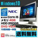 【中古】 NEC Mate MK26M/GF-H デスクトップパソコン 19型ワイド液晶一体型 第4世代 Corei5 4300M メモリ4GB HDD250GB DVDマルチ USB3.0 解像度1440×900 Windows10 Pro 64bit Kingsoft WPS Office付き 新品キーボード&マウス付属