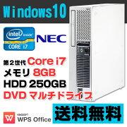 【中古】 NEC Mate MK28H/E-D デスクトップパソコン Corei7 2600S メモリ8GB HDD250GB DVDマルチ Windows10 Home 64bit Kingsoft WPS Office付き 【あす楽対応】