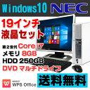 【中古】 NEC Mate MK28H/E-D デスクトップパソコン 19型液晶セット Corei7 2600S メモリ8GB HDD250GB DVDマルチ Windows10 Home 64bit Kingsoft WPS Office付き 新品キーボード&マウス付属 【あす楽対応】