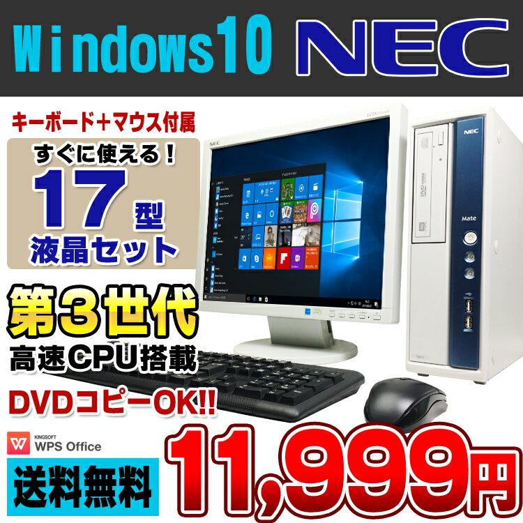 デスクトップパソコン 中古パソコン 17型液晶セット NEC Mate MK29R/B-G 第3世代 Pentium G2020 メモリ2GB HDD250GB DVDマルチ Windows10 Pro 64bit Kingsoft WPS Office付き 新品キーボード&マウス付属 | 中古 パソコン desktop デスク Win10 リフレッシュPC 【送料無料】
