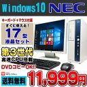 デスクトップパソコン 中古パソコン 17型液晶セット NEC Mate MK29R/B-G 第3世代 Pentium G2020 メモリ2GB HDD250GB DVDマルチ Windows10 Pro 64bit Kingsoft WPS Office付き 新品キーボード&マウス付属 中古 パソコン desktop デスク Win10 リフレッシュPC 【送料無料】
