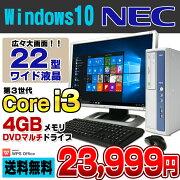 【中古】 NEC Mate MK33L/B-F デスクトップパソコン 22型液晶セット Corei3 3220 メモリ4GB HDD250GB DVDマルチ USB3.0 Windows10 Pro 64bit Kingsoft WPS Office付き 新品キーボード&マウス付属