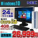 【中古】 NEC Mate MK33L/B-F デスクトップパソコン 24型液晶セット Corei3 3220 メモリ4GB HDD250GB DVDマルチ USB3.0 Windows10 Pro 64bit Kingsoft WPS Office付き 新品キーボード&マウス付属