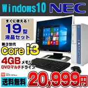 【中古】 NEC Mate MK33L/B-F デスクトップパソコン 19型液晶セット Corei3 3220 メモリ4GB HDD250GB DVDマルチ USB3.0 Windows10 Pro 64bit Kingsoft WPS Office付き 新品キーボード&マウス付属