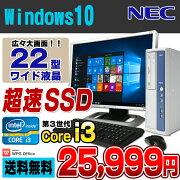 【中古】 NEC Mate MK33L/B-F デスクトップパソコン 22型液晶セット Corei3 3220 メモリ4GB SSD120GB DVDマルチ USB3.0 Windows10 Pro 64bit Kingsoft WPS Office付き 新品キーボード&マウス付属