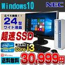 【中古】 NEC Mate MK33L/B-F デスクトップパソコン 24型液晶セット Corei3 3220 メモリ4GB SSD120GB DVDマルチ USB3.0 Windows10 Home 64bit Kingsoft WPS Office付き 新品キーボード&マウス付属
