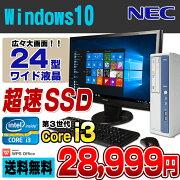 【中古】 NEC Mate MK33L/B-F デスクトップパソコン 24型液晶セット Corei3 3220 メモリ4GB SSD120GB DVDマルチ USB3.0 Windows10 Pro 64bit Kingsoft WPS Office付き 新品キーボード&マウス付属