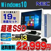 【中古】 NEC Mate MK33L/B-F デスクトップパソコン 19型液晶セット Corei3 3220 メモリ4GB SSD120GB DVDマルチ USB3.0 Windows10 Pro 64bit Kingsoft WPS Office付き 新品キーボード&マウス付属