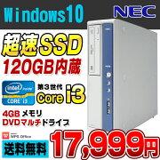 【中古】 NEC Mate MK33L/B-F デスクトップパソコン Corei3 3220 メモリ4GB SSD120GB DVDマルチ USB3.0 Windows10 Pro 64bit Kingsoft WPS Office付き