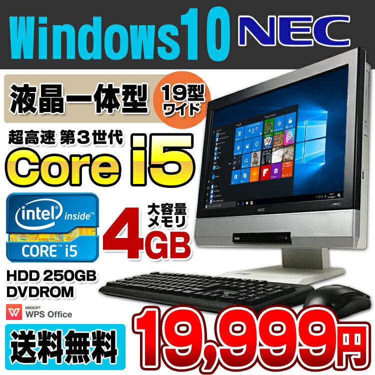 【中古】 NEC Mate MK25T/GF-F デスクトップパソコン 19型ワイド液晶一体型 Corei5 3210M メモリ4GB HDD250GB DVDROM USB3.0 解像度1440×900 Windows10 Home 64bit Kingsoft WPS Office付き 新品キーボード&マウス付属