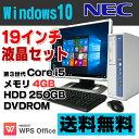 【中古】 NEC Mate MK31M/B-E デスクトップパソコン 19型液晶セット Corei5 3450 メモリ4GB HDD250GB DVDROM Windows10 Home 64bit Kin..