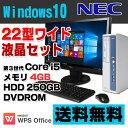 【中古】 NEC Mate MK31M/B-E デスクトップパソコン 22型ワイド液晶セット Corei5 3450 メモリ4GB HDD250GB DVDROM Windows10 Home 64bit Kingsoft WPS Office付き 新品キーボード&マウス付属 【あす楽対応】