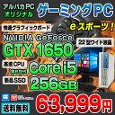 【楽天スーパーSALE 10%OFF】【中古】ゲーミングPC eスポーツ GeForce GTX 1650 SSD256GB メモリ8GB NEC Mate MK32M/B-P デスクトップパソコン 22 液晶セット 第6世代 Corei5 6500 USB3.0 Windows10 Pro 64bit Office キーボード マウス パソコン pc ゲーミングパソコン