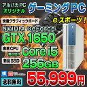 【楽天スーパーSALE 10%OFF】【中古】 ゲーミングPC eスポーツ GeForce GTX 1650 新品SSD256GB メモリ8GB搭載 NEC Mate MK32M/B-P デスクトップパソコン 第6世代 Corei5 6500 DVDROM USB3.0 Windows10 Pro 64bit Kingsoft WPS Office付き
