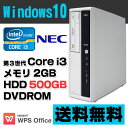 【中古】 NEC Mate MK33L/L-F デスクトップパソコン Corei3 3220 メモリ2GB HDD500GB DVDROM USB3.0 Windows10 Home 64bit Kingsoft WPS Office付き 【あす楽対応】