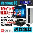 【中古】 NEC Mate MK33L/L-F デスクトップパソコン 19型液晶セット Corei3 3220 メモリ2GB HDD500GB DVDROM USB3.0 Windows10 Home 64bit Kingsoft WPS Office付き 新品キーボード&マウス付属 【あす楽対応】