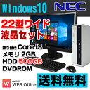 【中古】 NEC Mate MK33L/L-F デスクトップパソコン 22型ワイド液晶セット Corei3 3220 メモリ2GB HDD500GB DVDROM USB3.0 Windows10 Home 64bit Kingsoft WPS Office付き 新品キーボード&マウス付属 【あす楽対応】