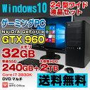 【中古】 ゲーミングPC デスクトップパソコン 24型ワイド液晶セット Core i7 3930K メモリ32GB 新品SSD240GB HDD2TB DVDマルチ GeForce GTX 960 USB3.0 Windows10 Pro 64bit Kingsoft WPS Office付き 新品キーボード&マウス付属
