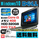 DELL Latitude E5530 Core i3 2328M メモリ4GB HDD320GB DVDマルチ 15.6インチ USB3.0 テンキー 無線LAN Windows10 Home 64bit Office..