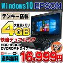 【中古】 EPSON Endeavor NJ3300 15.6型ワイド ノートパソコン Celeron P4500 メモリ4GB HDD160GB DVDROM 無線LAN テンキー Windows10 Pro 64bit Kingsoft WPS Office付き