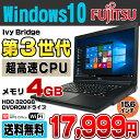 【中古】 富士通 LIFEBOOK A553/H 15.6型ワイド ノートパソコン 第3世代 Celeron 1000M メモリ4GB HDD320GB DVDROM 無線LAN Windows10 Home 64bit Kingsoft WPS Office付き