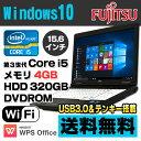 【中古】 富士通 LIFEBOOK A572/FX 15.6型ワイド ノートパソコン Corei5 3320M メモリ4GB HDD320GB DVDROM USB3.0 無線LAN テンキー Windows10 Home 64bit Kingsoft WPS Office付き