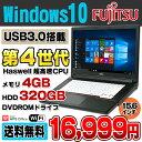 富士通 LIFEBOOK A574/M 第4世代 Celeron 2950M メモリ4GB HDD320GB DVDROM 15.6インチ USB3.0 無線LAN Windows10 Pro 64bit Office付き | 中古ノートパソコン 中古パソコン ノートパソコン SSD ノートPC リフレッシュPC 15.6型 A4