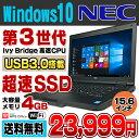 新品SSD120GB搭載 NEC VersaPro VK19E/AN-H Celeron 1005M メモリ4GB DVDROM 15.6インチ USB3.0 無線LAN Windows10 Pro 64bit Office付き | 中古ノートパソコン 中古パソコン ノートパソコン 中古 パソコン SSD ノートPC note pc リフレッシュPC 15.6型 ワイド A4 【中古】