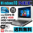 ショッピングNERV 【中古】 NEC VersaPro VK26M/D-B 15.6型ワイド ノートパソコン Corei5 560M メモリ4GB HDD160GB DVDROM 無線LAN Windows10 Home 64bit Kingsoft WPS Office付き