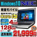 【中古】 新品SSD128GB搭載 NEC VersaPro VK27M/B-G 12.1型ワイド ノートパソコン Corei5 3340M メモリ4GB USB3.0 無線LAN Windows10 Pro 64bit Kingsoft WPS Office付き