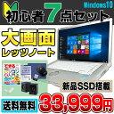 【エントリーでP10倍】 初心者PC入門セット 新品SSD2...