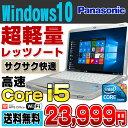 【中古】 Panasonic Let's note CF-F10 14.1型ワイド ノートパソコン Core i5 580M メモリ4GB HDD320GB DVDマルチ 無線LAN Windows10 H..