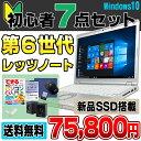 初心者PC入門セット 新品SSD240GB搭載 Panasonic Let's note CF-SZ...