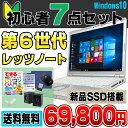 初心者PC入門セット 新品SSD240GB搭載 Panaso...